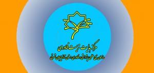 MarkazHedayat