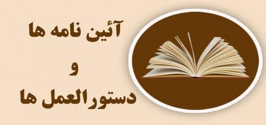 13970329_Pajooheshgar